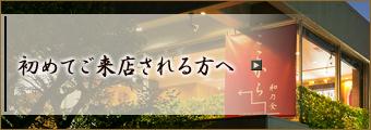PC-和乃食ここから_55